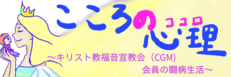 キリスト教福音宣教会(CGM)会員の闘病生活~こころの心理(こころ)~